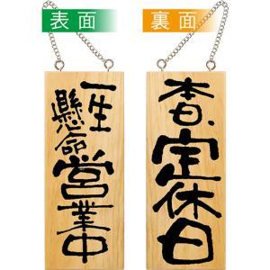 木製サイン(小サイズ) 一生懸命営業中/本日定休日 No.2573 noboristore