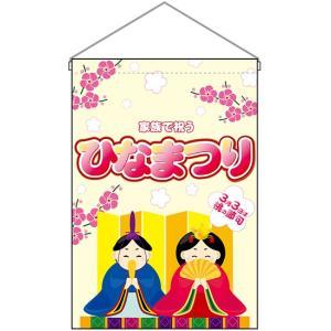 吊下旗 ひなまつり 家族で祝う No.26850 (受注生産)|noboristore