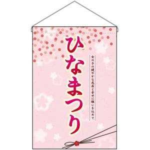 吊下旗 ひなまつり 女の子の No.26851 (受注生産)|noboristore