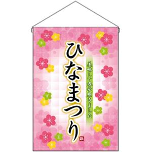 吊下旗 ひなまつり美味しい春 No.26853 (受注生産)|noboristore