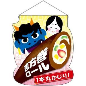 ユニークカット吊下旗 恵方巻ロール No.26862 (受注生産)|noboristore