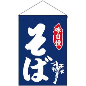吊下旗 そば 白字紺地 No.26875|noboristore