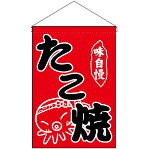 吊下旗 たこ焼 黒字赤地 イラスト No.26876|noboristore