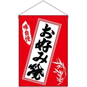 吊下旗 お好み焼 黒字赤地 白枠 No.26877|noboristore
