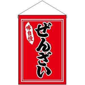 吊下旗 ぜんざい 黒字赤地 No.26880|noboristore
