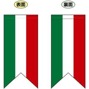 両面フラッグ(小) イタリア国旗カラー No.26891|noboristore