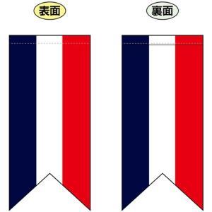 両面フラッグ(小) フランス国旗カラー No.26892|noboristore