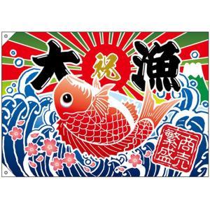 大漁旗 大漁 商売繁盛 タイイラスト No.26900 noboristore