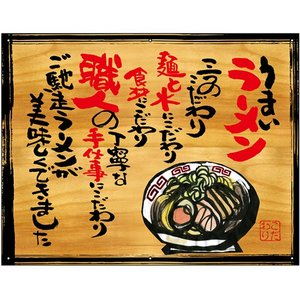 幕 うまいラーメン 木看板風 No.27814 (受注生産)|noboristore