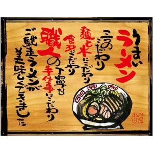 幕 うまいラーメン 木看板風 No.27815 (受注生産)|noboristore