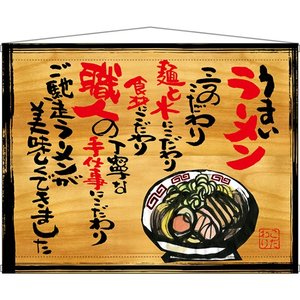 タペストリー うまいラーメン 木看板風 No.27817 (受注生産)|noboristore