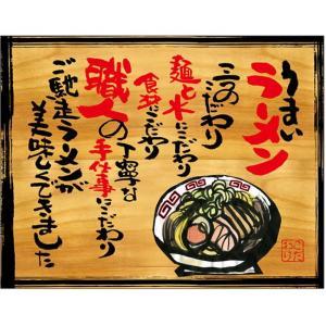 幕 うまいラーメン 木看板風 No.27820 (受注生産)|noboristore