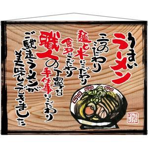 タペストリー うまいラーメン(白フチ) 木看板風 No.27824 (受注生産)|noboristore
