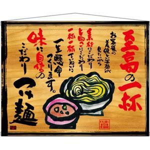タペストリー つけ麺 木看板風 No.27831 (受注生産)|noboristore
