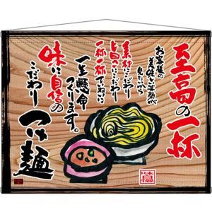 タペストリー つけ麺(白フチ) 木看板風 No.27838 (受注生産)|noboristore