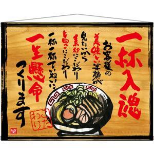 タペストリー 一杯入魂 木看板風 No.27845 (受注生産)|noboristore