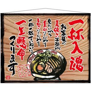 タペストリー 一杯入魂(白フチ) 木看板風 No.27852 (受注生産)|noboristore