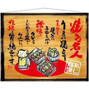 タペストリー 焼き名人 木看板風 No.27859 (受注生産)|noboristore