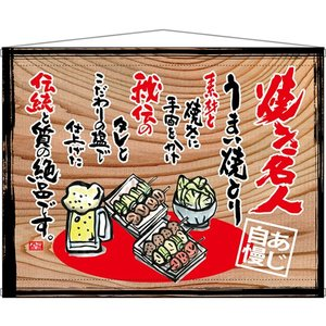 タペストリー 焼き名人(白フチ) 木看板風 No.27866 (受注生産)|noboristore