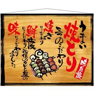 タペストリー うまい焼とり 木看板風 No.27873 (受注生産)|noboristore