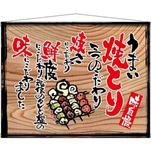 タペストリー うまい焼とり(白フチ)木看板風 No.27880 (受注生産)|noboristore