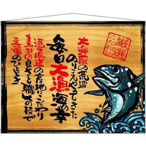 タペストリー 毎日大漁海の幸 木看板風 No.27901 (受注生産)|noboristore