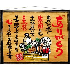 タペストリー ありがとう 木看板風 No.27915 (受注生産)|noboristore