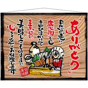 タペストリー ありがとう(白フチ) 木看板風 No.27922 (受注生産)|noboristore