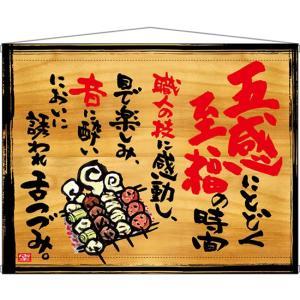 タペストリー 至福の時間 木看板風 No.27929 (受注生産)|noboristore