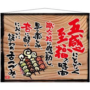 タペストリー 至福の時間(白フチ) 木看板風 No.27936 (受注生産)|noboristore