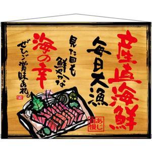 タペストリー 産直海鮮 木看板風 No.27943 (受注生産)|noboristore