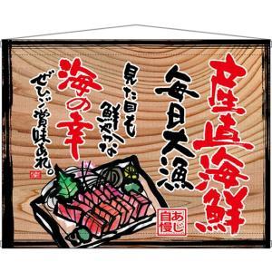 タペストリー 産直海鮮(白フチ) 木看板風 No.27950 (受注生産)|noboristore