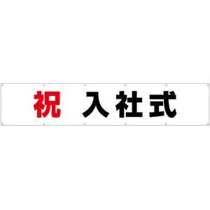 横断幕 祝 入社式 No.29223 (受注生産) noboristore