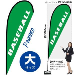 Pバナー(大サイズ/ポンジ) BASEBALL No.29726 (受注生産 納期:2週間) noboristore
