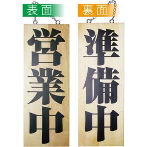 木製サイン(中サイズ) 営業中/準備中 No.2980|noboristore