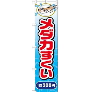 【2枚セット】スマートのぼり メダカすくい 1回 300円 No.JYS-511 (受注生産)|noboristore
