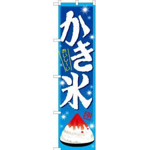 【2枚セット】のぼり かき氷(青) No.TNS-263 (受注生産)|noboristore