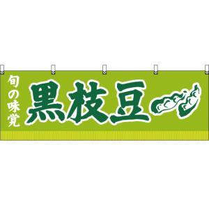 【2枚セット】横幕 旬の味覚 黒枝豆(黄緑) YK-143|noboristore