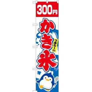 【2枚セット】スマートのぼり かき氷 300円 No.YNS-5456 (受注生産)|noboristore