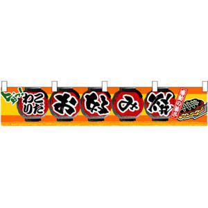 お好み焼 横幕(小) No.3401 noboristore