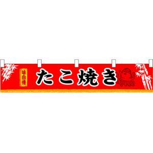 たこ焼き 横幕(小) No.3402 noboristore
