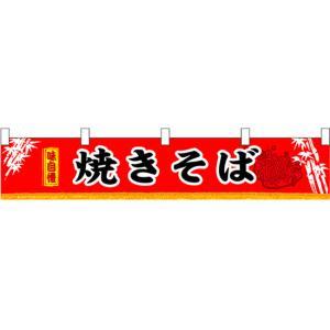 焼きそば 横幕(小) No.3404 noboristore