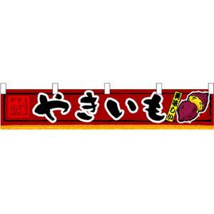 やきいも 横幕(小) No.3408 noboristore
