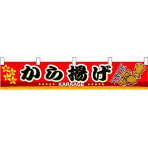 から揚げ 横幕(小) No.3413 noboristore