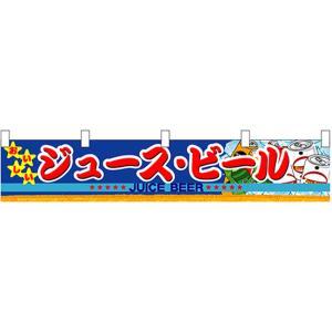 ジュース・ビール 横幕(小) No.3414 noboristore