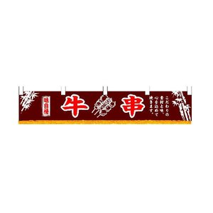 牛串 横幕(小) No.3415 noboristore