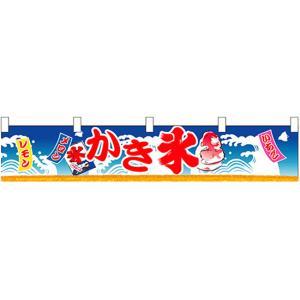 かき氷 横幕(小) No.3416 noboristore