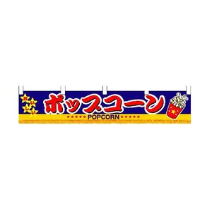 ポップコーン 横幕(小) No.3417 noboristore