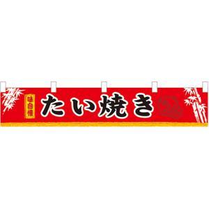 たい焼き 横幕(小) No.3418 noboristore