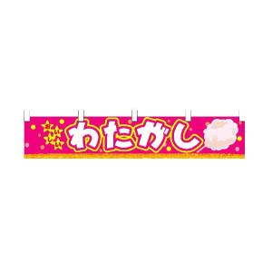 わたがし 横幕(小) No.3419 noboristore